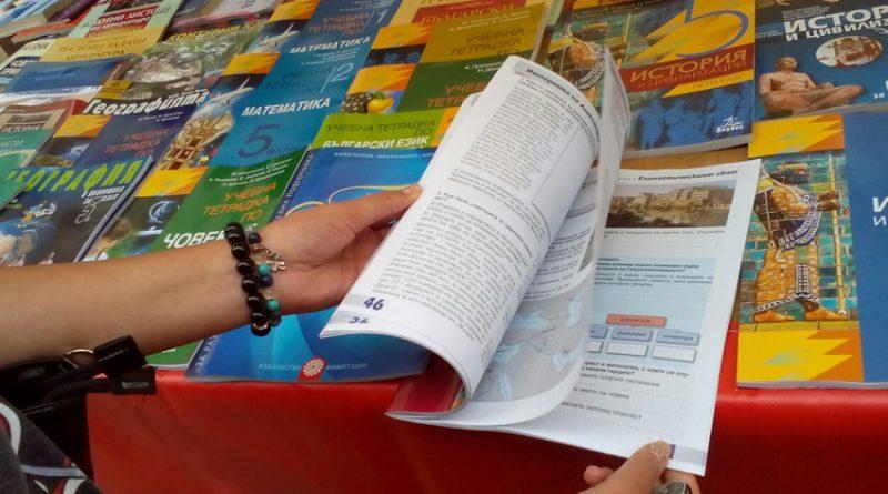 Списък на учебници за учебната 2021/2022 година