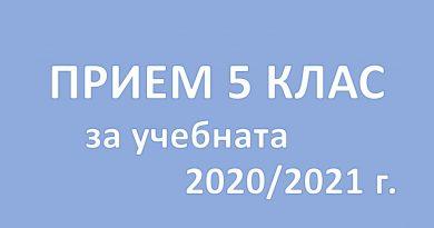 Прием в 5 клас за учебната 2020/2021 година