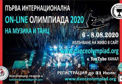 Първа награда от Международна музикална олимпиада за Фиген Шенол