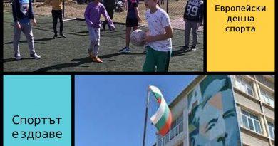 """Европейски ден на спорта във Второ СУ """"Проф.Никола Маринов"""""""